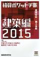 積算ポケット手帳 建築編 2015 特集:平成25年省エネ基準と義務化へ向けた対応 建築材料・施工全般