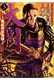 大樹-剣豪将軍義輝- (3)