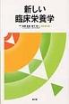 新しい臨床栄養学<改訂第6版>