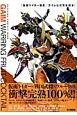 仮面ライダー鎧武/ガイム 公式完全読本 GAIM WARRING FRUIT COCKTA