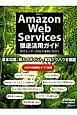 Amazon Web Services徹底活用ガイド 先行ユーザー20社の事例に学ぼう 基本知識、導入のポイント、実践ノウハウを網羅