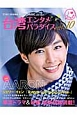 台湾エンタメパラダイス 特集:AARON STAR,DRAMA,MOVIE,MUSIC,an(10)