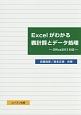 Excelがわかる表計算とデータ処理 Office2013対応