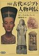 図説・古代エジプト人物列伝