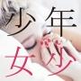 少年少女(DVD付)