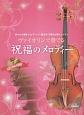 ヴァイオリンで奏でる 祝福のメロディー ピアノ伴奏譜&ピアノ伴奏CD付 華やかな演奏でウェディング・誕生日・祝賀会が盛り上