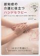 認知症の介護に役立つハンドセラピー 背中・手・足にやさしく触れるだけで表情・行動が変わ