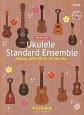 ウクレレ・スタンダード・アンサンブル デュオからオーケストラまで、みんなで楽しめる名曲集 模範演奏CD付 TAB譜付スコア