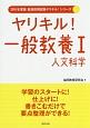 ヤリキル!一般教養 人文科学 2016 (1)