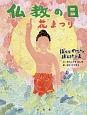 仏教の日 花まつり
