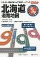 GIGAマップル でっか字 北海道 道路地図 ドライバー目線のビジュアル系ロードマップ