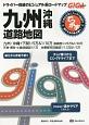 GIGAマップル でっか字 九州 沖縄 道路地図 ドライバー目線のビジュアル系ロードマップ