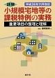 詳解・小規模宅地等の課税特例の実務 平成26年11月改訂 重要項目の整理と理解