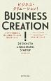 ビジネス・クリエーション! アイデアや技術から新しい製品・サービスを創る24ス