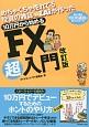 めちゃくちゃ売れてる投資の雑誌ZAiが作った 10万円から始めるFX超入門<改訂版>