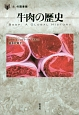 牛肉の歴史