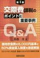 交際費課税のポイントと重要事例 Q&A<第4版>