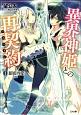 異界神姫との再契約-リユニオン- 暴風再愛(1)