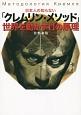 日本人の知らない「クレムリン・メソッド」 世界を動かす11の原理