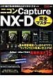 ニコン CaptureNX-D完全マスター この1冊でRAW現像をわかりやすくサポート