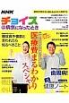 NHK チョイス@病気になったとき 医療費まるわかりスペシャル(2)