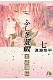 ふしぎ遊戯 玄武開伝 (7)
