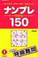 ナンプレneo150 特級難問 楽しみながら、集中力・記憶力・判断力アップ!!(1)