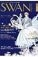 SWAN MAGAZINE 2014冬 特集:2014年新たな出発!新国立劇場バレエ団 やっぱり、バレエが大好き。(38)