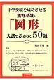 中学受験を成功させる熊野孝哉の「図形」入試で差がつく50題