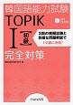 韓国語能力試験 TOPIK1【初級】完全対策 3回の模擬試験と詳細な問題解説で1・2級に合格!