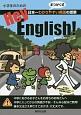 小学生のためのHey,English! 日本一わかりやすい英語の授業 まつがく式