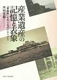 産業遺産の記憶と表象 「軍艦島」をめぐるポリティクス