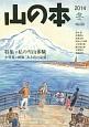 山の本 2014冬 特集:私の雪山体験 (90)