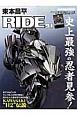 東本昌平 RIDE バイクに乗り続けることを誇りに思う(91)