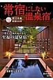 常宿にしたい温泉宿 東日本編 2015 巻頭特集:上質なひと時を演出する至福の温泉宿