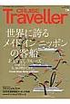 CRUISE Traveller 2015Winter 世界に誇るメイドインニッポンの客船 世界の船旅画報