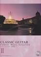クラシック・ギター名曲選 模範演奏CD付 (2)