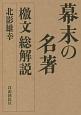幕末の名著 檄文総解説