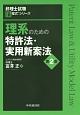理系のための特許法・実用新案法<第2版>