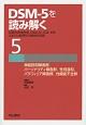 DSM-5を読み解く 伝統的精神病理、DSM-4、ICD-10をふまえた(5)