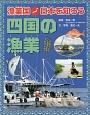 漁業国・日本を知ろう 四国の漁業