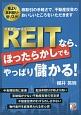 REITなら、ほったらかしでもやっぱり儲かる! 株より高利回り・低リスク! 株取引の手軽さで、不動