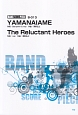 YAMANAIAME/The Reluctant Heroes