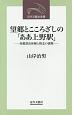 望郷とこころざしの「ああ上野駅」 異郷漂泊体験と情念の調整
