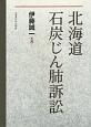 北海道石炭じん肺訴訟