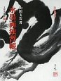 水墨画独習帳<改訂普及版> 玉雲水墨画31
