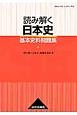 読み解く日本史 基本史料問題集