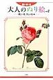 脳いきいき大人のぬり絵 愛しい花、美しい花編 (7)