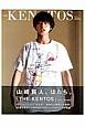 THE KENTOS 山崎賢人写真集