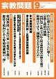 宗教問題 2012.2 大特集:政教分離とは何か-靖国神社から公明党まで (9)